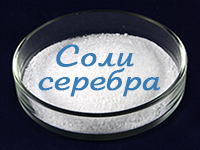 Соли серебра