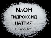 Натрий гидроокись (гидроксид натрия, едкий натр), Германия