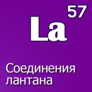 Соединения лантана