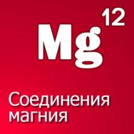 Соединения магния