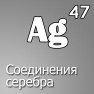 Соединения серебра
