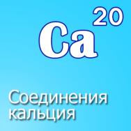 Соединения кальция