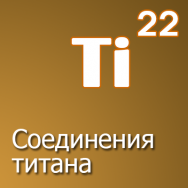 Соединения титана