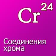 Соединения хрома