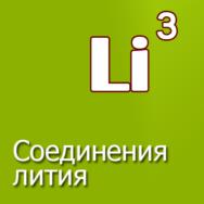 Соединения лития