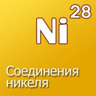 Соединения никеля