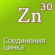 Соединения цинка
