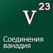 Соединения ванадия
