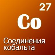 Соединения кобальта