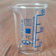 Купить стакан лабораторный стеклянный термостойкий на 50 мл в интернет-магазине