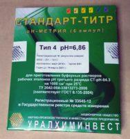 СТ рН-метрии рН=6,86 (тип 4) (фосфаты калия, натрия) 3 разряд купить